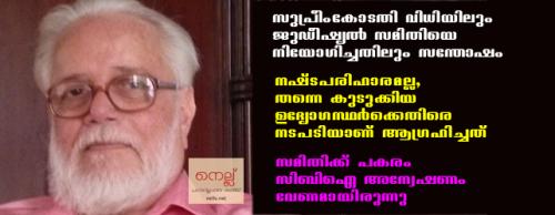 ചാരക്കേസ് : നമ്പി നാരായണന് 50 ലക്ഷം രൂപ നഷ്ടപരിഹാരം ഗൂഡാലോചന ജുഡീഷ്യല് കമ്മീഷന് അന്വേഷിക്കും